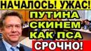 ПЛАТОШКИН ГОТОВ!! ЭТО БЫЛ УЛЬТИМАТУМ ПУТИНУ / ПУТИН НОВОСТИ РОССИЯ СЕГОДНЯ