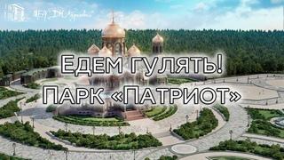 """Познавательная программа о путешествиях """"Едем гулять!"""" - Парк """"Патриот"""""""