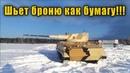 срочные последние новости российская бронетехника получит новую пушку видео