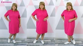Платье в спортивном стиле с застежкой Поло. Моделирование, раскрой и первая примерка