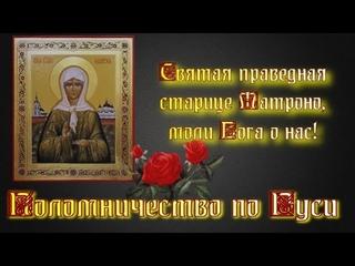 Матрона Московская. Поломничество по руси.