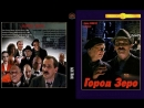 Город Зеро (1988).720p.improved colors.remastered.hand made