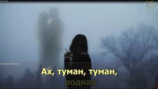 Ярослав Сумишевский -  Ах,туман_  караоке plus