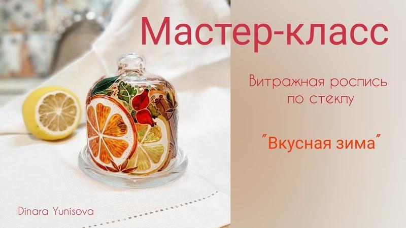 Витражная роспись по стеклу Новогодний мастер класс лимонница Вкусная зима