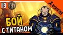 🔥 ПЕРВЫЙ БОЙ С ТИТАНОМ 😈 Shadow Fight 2 Шадоу файт 2 Прохождение