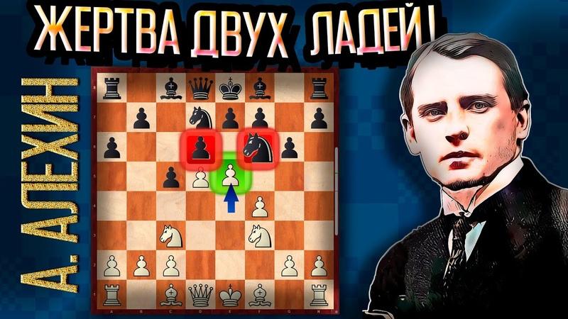 АЛЕКСАНДР АЛЕХИН ЖЕРТВУЕТ ДВЕ ЛАДЬИ ЛЕВЕНФИШУ Разгром в 19 ходов Шахматы