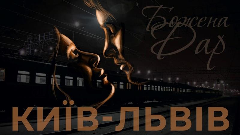 Божена Дар Київ Львів ПРЕМ'ЄРА
