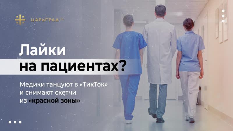 Лайки на пациентах? Медики танцуют в «ТикТок» и снимают скетчи из «красной зоны»