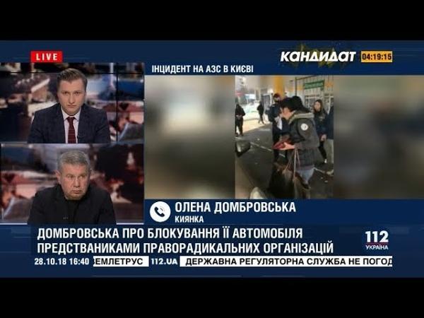 Праворадикалы заблокировали авто женщины с ребенком с инвалидностью на АЗС в Киеве