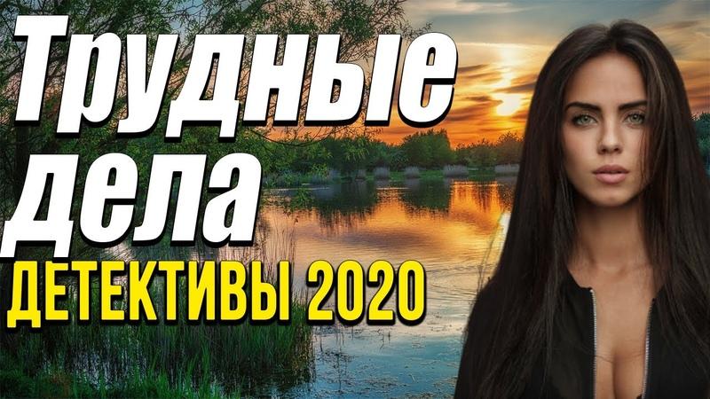 Детективная история о необычных способностях Трудные дела Русские детективы новинки 2020