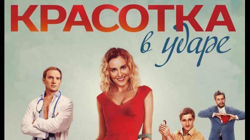 Красотка в ударе 2020 Трейлер российского фильма