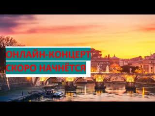 Онлайн-концерт Дмитрия Быстрова Музыкальное путешествие по Италии