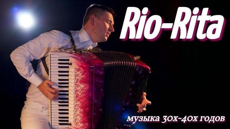 Музыка 30х 40х годов Рио Рита аккордеон RIO RITA