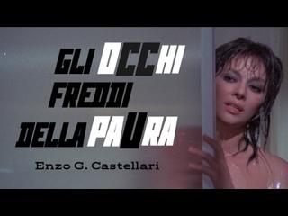 Gli occhi freddi della paura / Холодные глаза страха (1971) Enzo G. Castellari / Энцо Дж. Кастеллари. Италия. Giallo