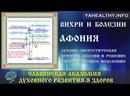 Афония Чакры и болезни Энергетика славян