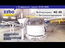 Работа вибпропресса КС-20 с бетоноукладчиком
