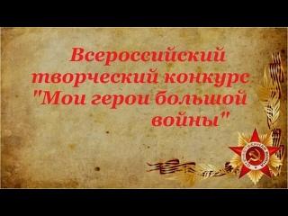 Всероссийский творческий конкурс  Мои герои большой войны
