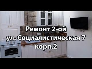 Ремонт квартиры в Чебоксарах по ул. Социалистическая д.7 корп.2