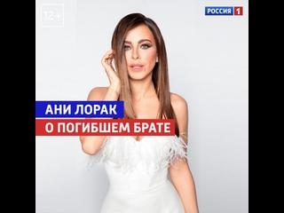 Ани Лорак о погибшем брате — «Судьба человека с Борисом Корчевниковым» — Россия 1