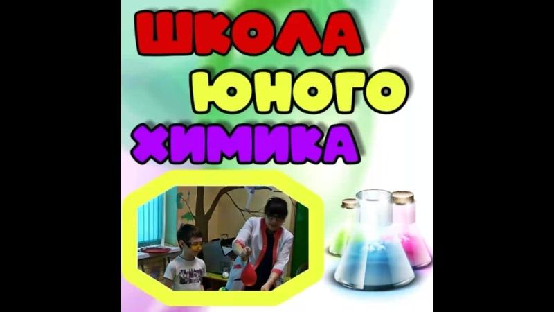 Школа юного химика | Научное шоу профессора Стекляшкиной | Курган.mp4