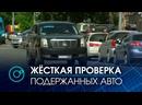 Автохлам не пройдёт ужесточают правила проверки авто на въезде в Россию