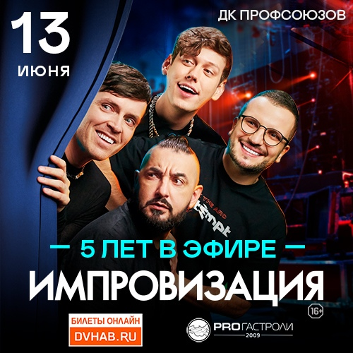 Афиша Хабаровск Шоу ИМПРОВИЗАЦИЯ / Хабаровск / 13.06