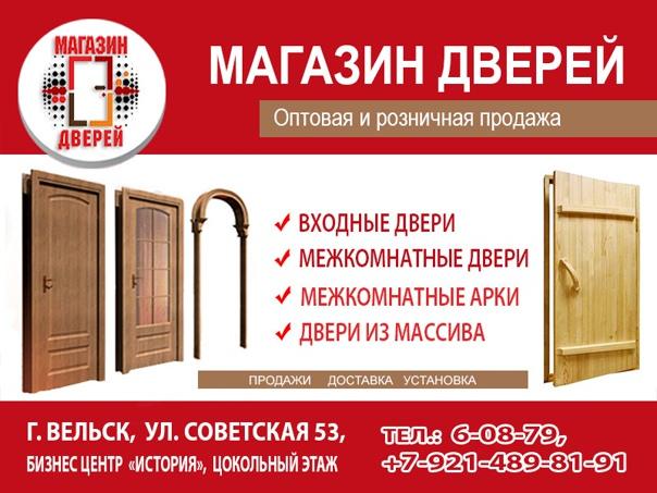 Магазин Мир Вельск Официальный Сайт