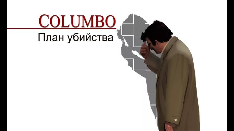 Коломбо План убийства 1972