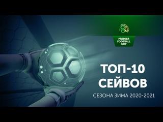 Топ-10 сейвов зимнего сезона 2020-2021