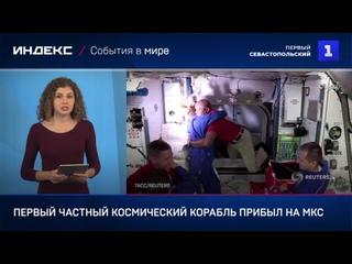 Первый частный космический корабль прибыл на МКС