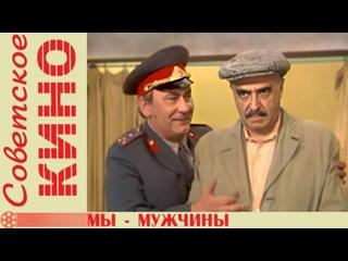 т/с «Мы - мужчины» (1976 год)