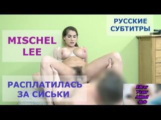 Порно перевод Mischel Lee sub rusub sex pornsubtitles, секс дала, русские субтитры с диалогами