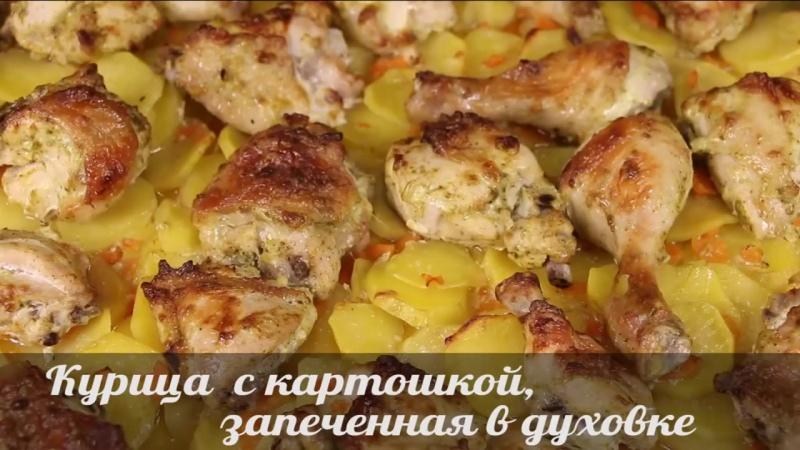 Курица с Картошкой, запеченная в духовке