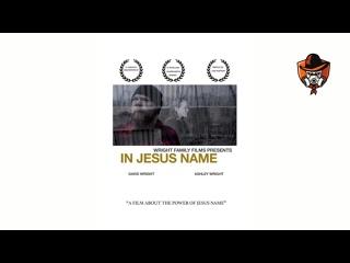 Во имя Иисуса (2019) In Jesus Name