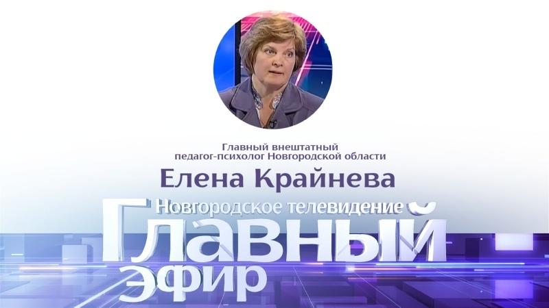 Главный внештатный педагог психолог области Елена Крайнева в программе Главный эфир