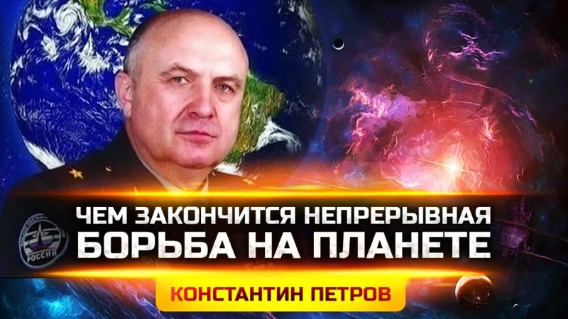 КОНСТАНТИН ПЕТРОВ ЧЕМ ЗАКОНЧИТСЯ НЕПРЕРЫВНАЯ БОРЬБА НА ПЛАНЕТЕ