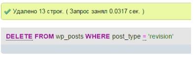 Очистка базы данных WordPress в ручном режиме