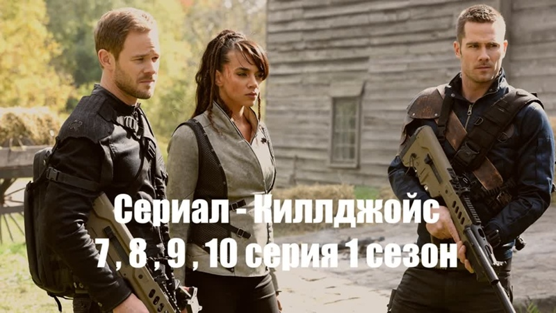 Сериал Киллджойс 7 8 9 10 серия 1 сезон
