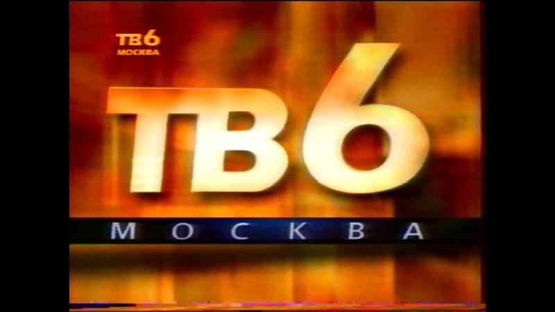 Анонсы и фрагмент программы передач ТВ6 ~22 23 06 1996