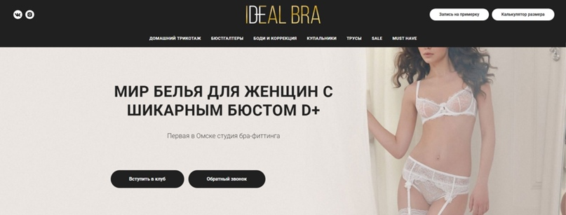 Магазин нижнее белье женское омск спортивные бутылки в самаре