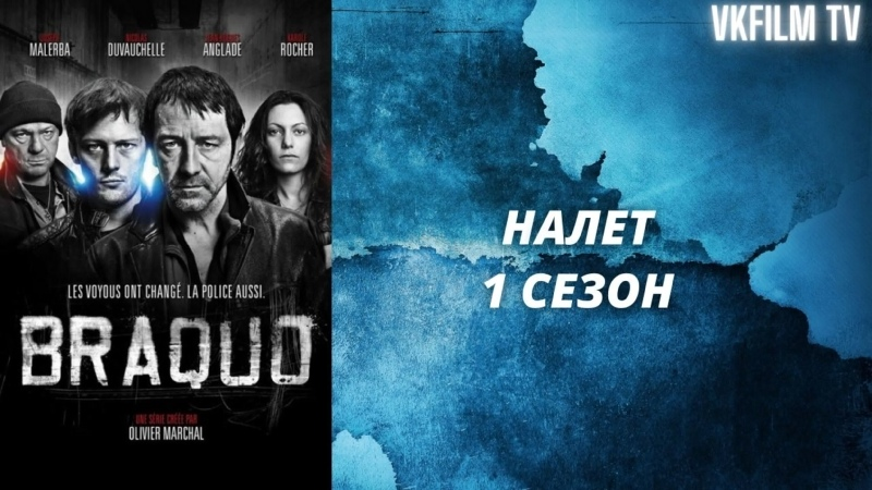 В Эфире Налёт 1 сезон VKFILM TV