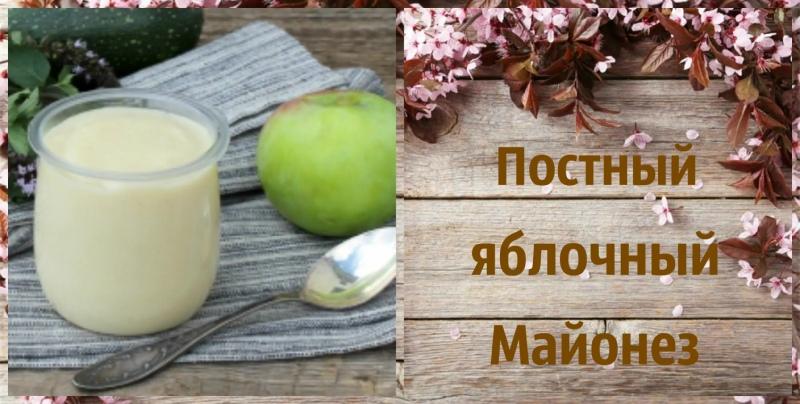 Постный яблочный майонез