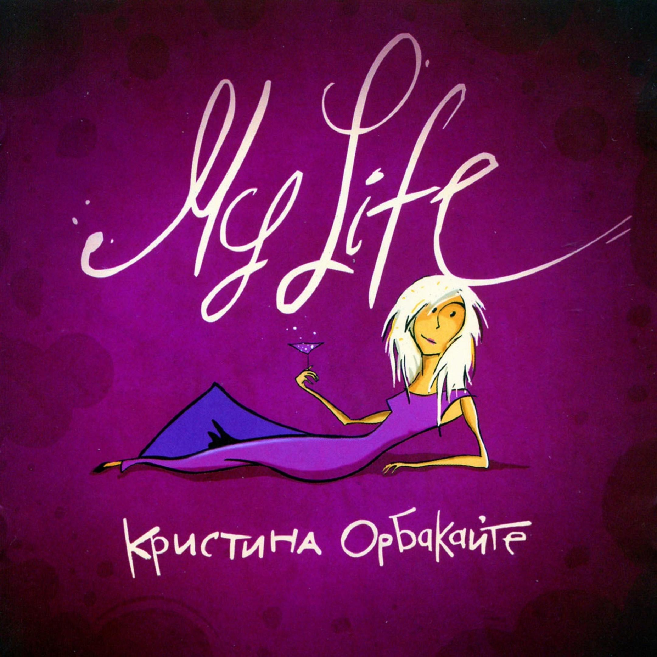 Кристина Орбакайте album My Life