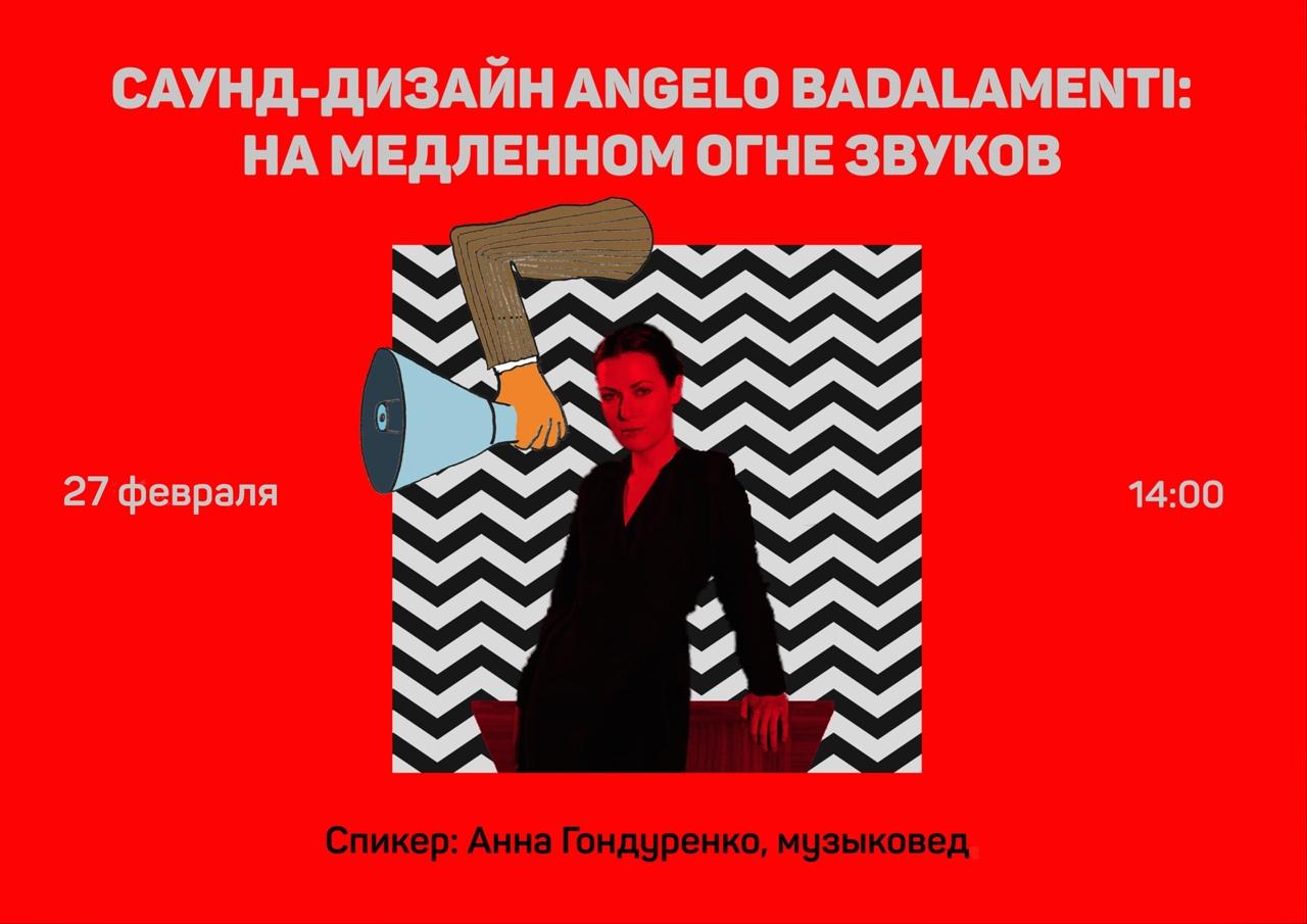Лекция «Саунд-дизайн Angelo Badalamenti: на медленном огне звуков» (16+)