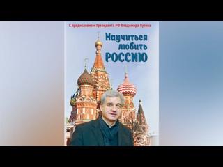 """Автор книги """"Научиться любить Россию"""" рассказал о знакомстве с Путиным"""