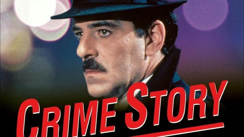 Криминальные истории 1 сезон сериал 1986 серии 1 11