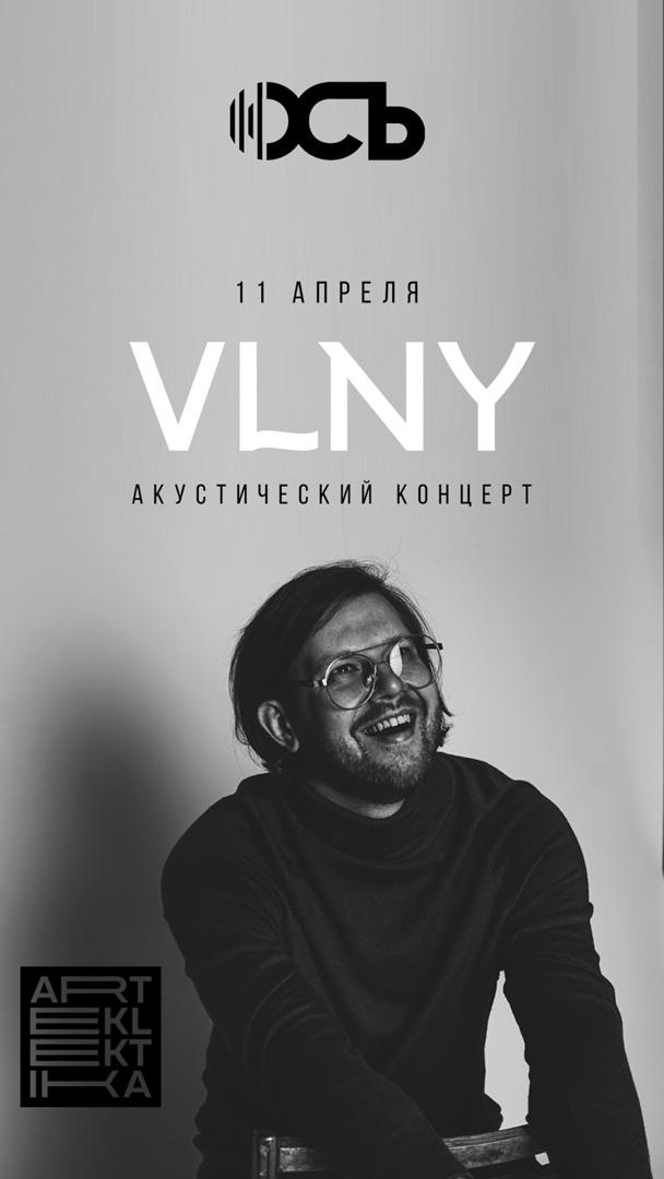 Афиша Самара VLNY(акустика) 11 апреля Ось Ульяновск