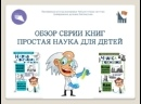 О книжной серии Простая наука для детей