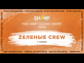 Best Dance Show Kids | Zеленые Crew | 1 Место