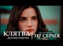 Турецкий сериал Клятва / Yemin - 317 серия русская озвучка